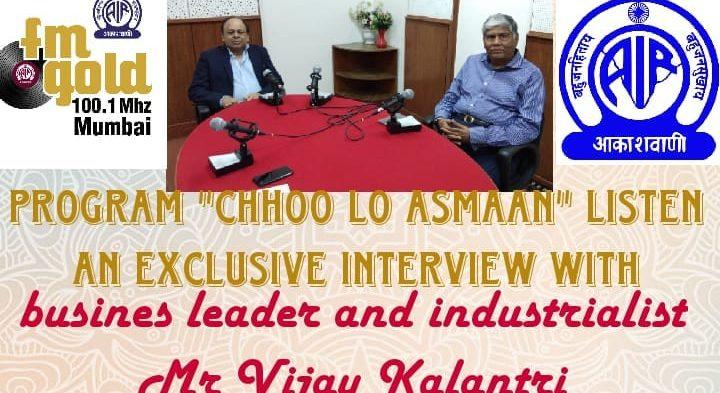 "IBG President Mr. Vikash Mittersain's Weekly Radio Talk in conversation with Mr. Vijay Kalantri, President of All India Association of Industries on FM Gold Mumbai 100.1Mhtz broadcasted on 22nd June 2018 in the program ""Chhoo lo Asmaan""."