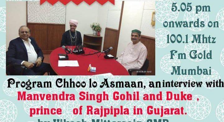 #IBG President Mr. Vikash Mittersain in conversation with Mr. Manvendra Singh Gohil, Prince of #Rajpipla in Gujarat & Mr. Duke DeAndre Richardson