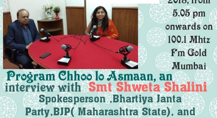 "In conversation with Smt. Shweta Shalini, Spokesperson, Bhartiya Janta Party (#BJP) & #Entreprenuer on #FMGoldMumbai 100.1Mhtz broadcasted on 8th June 2018 in the program ""Chhoo lo Asmaan""."