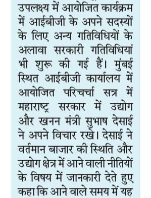 IBG Speaker event – Guest speaker – Shri Subhash Desai – article published in Dabang on 24.08.19 Duniya on