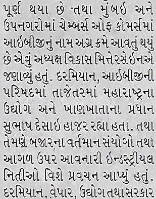 IBG Speaker event – Guest Speaker Shri Subhash Desai, article published in Gujarat Samachar on 24.08.2019