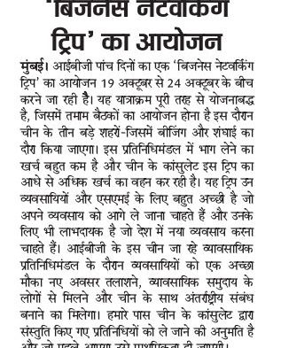 IBG introduces a 5-day Business Networking Trip to China, scheduled for the end of Oct, published in Hamara Mahanagar on 23.09.19