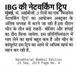 IBG introduces a 5-day Business Networking Trip to China, scheduled for the end of Oct published in Navabharat on 23.09.19