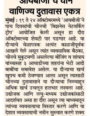 IBG introduces a 5-day Business Networking Trip to China, scheduled for the end of Oct, published in Navrashtra on 23.09.19