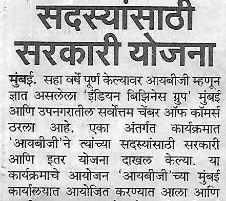 IBG Speaker event – Guest speaker Shri Subhash Desai, article published in Navrashtra (Mumbai) on 29.08.19