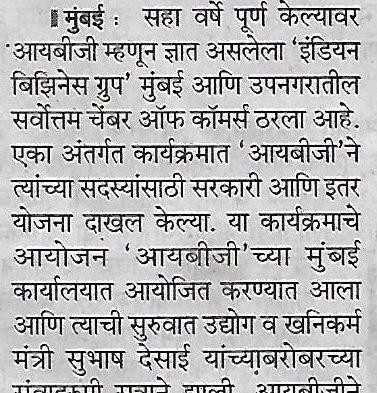 IBG Speaker event – Guest Speaker Shri Subhash Desai, article published in Punynagari on 26.08.2019