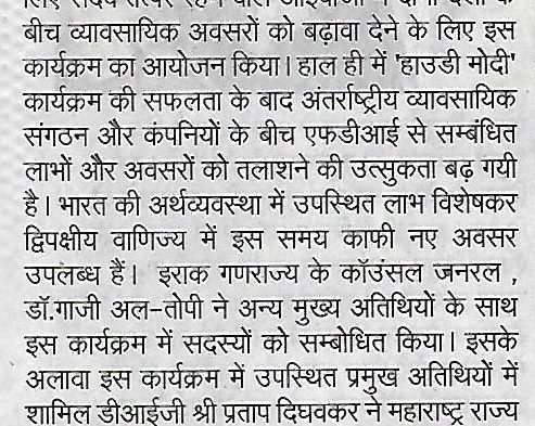 India Business Group's article in Dabang Duniya published on 15.10.2019