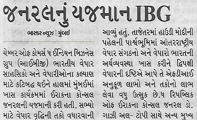 India Business Group's article published in Divya Bhaskar on 12.10.2019