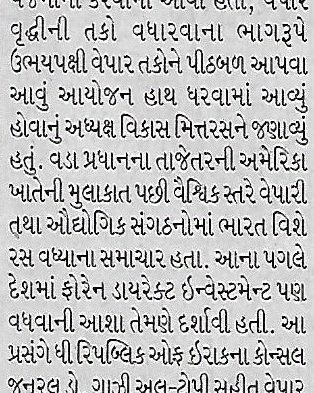 India Business Group's article published in Gujarat Samachar on 12.10.2019