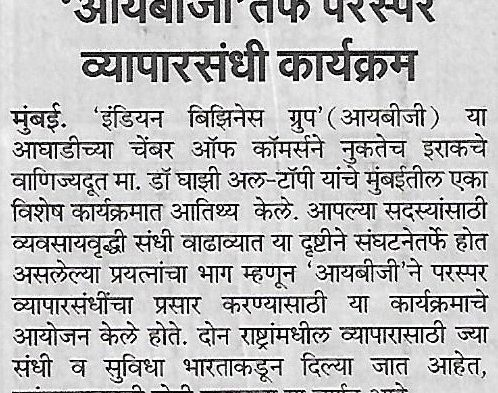 Indian Business Group (IBG) hosts Counsel General of Iraq as part of their Potboiler event, article published in Navrashtra (Mumbai ) on 19.10.19