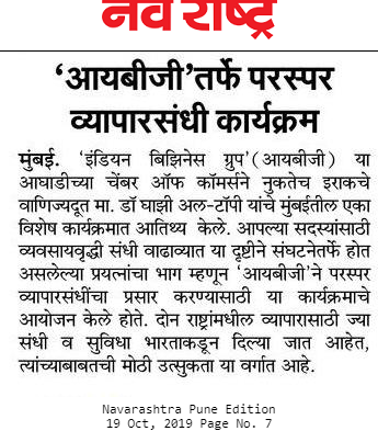 Indian Business Group (IBG) hosts Counsel General of Iraq as part of their Potboiler event, article published in Navrashtra (Pune) on 19.10.19