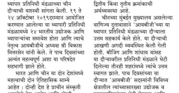 IBG's Business Delegation to China a success!, article published in Bittambatmi, Mumbai on 14.11.2019