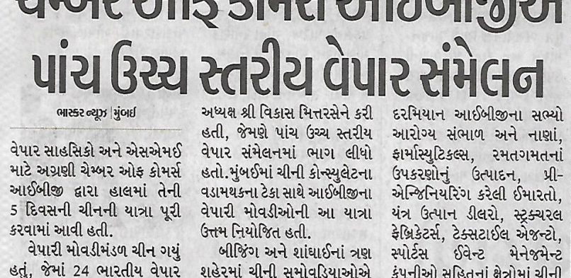 IBG's Business Delegation to China a success!, article published in Divya Bhaskar on 11.11.2019