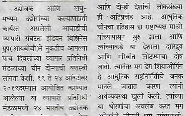 IBG's Business Delegation to China a success!, published in Mumbai Mitra on 12.11.2019
