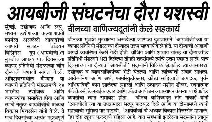 IBG's Business Delegation to China a success!, published in Navabharat on 13.11.2019
