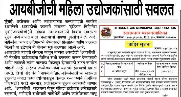IBG slashes membership rates to boost women Entrepreneurship, article published in Navrashtra (Mumbai) on 01.11.2019