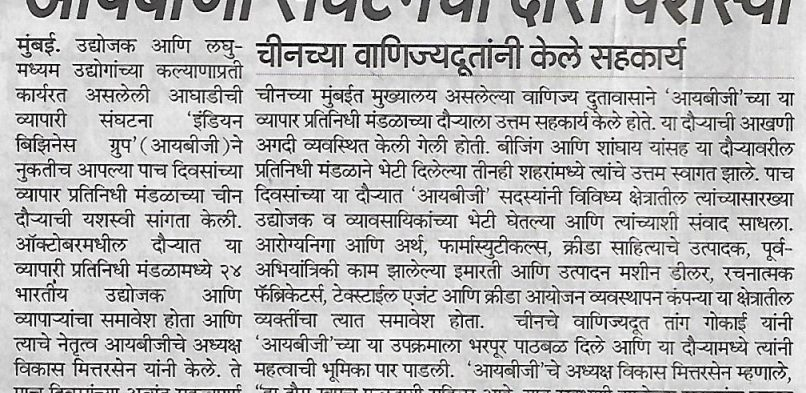 IBG's Business Delegation to China a success!, published in Navrashtra on 13.11.2019