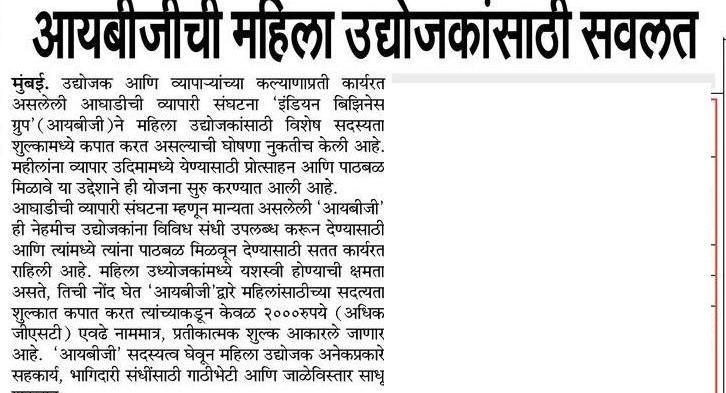 IBG slashes membership rates to boost women Entrepreneurship, article published in Navrashtra (Pune) on 01.11.2019