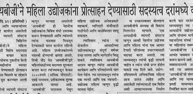 IBG slashes membership rates to boost women Entrepreneurship, article published in Pratahkal in 01.11.2019