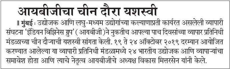 IBG's Business Delegation to China a success!, published in Punynagari, Aurangabad on 11.11.2019